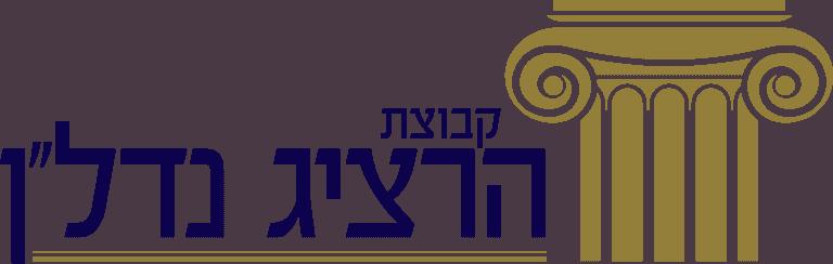לוגו הרציג נדלן
